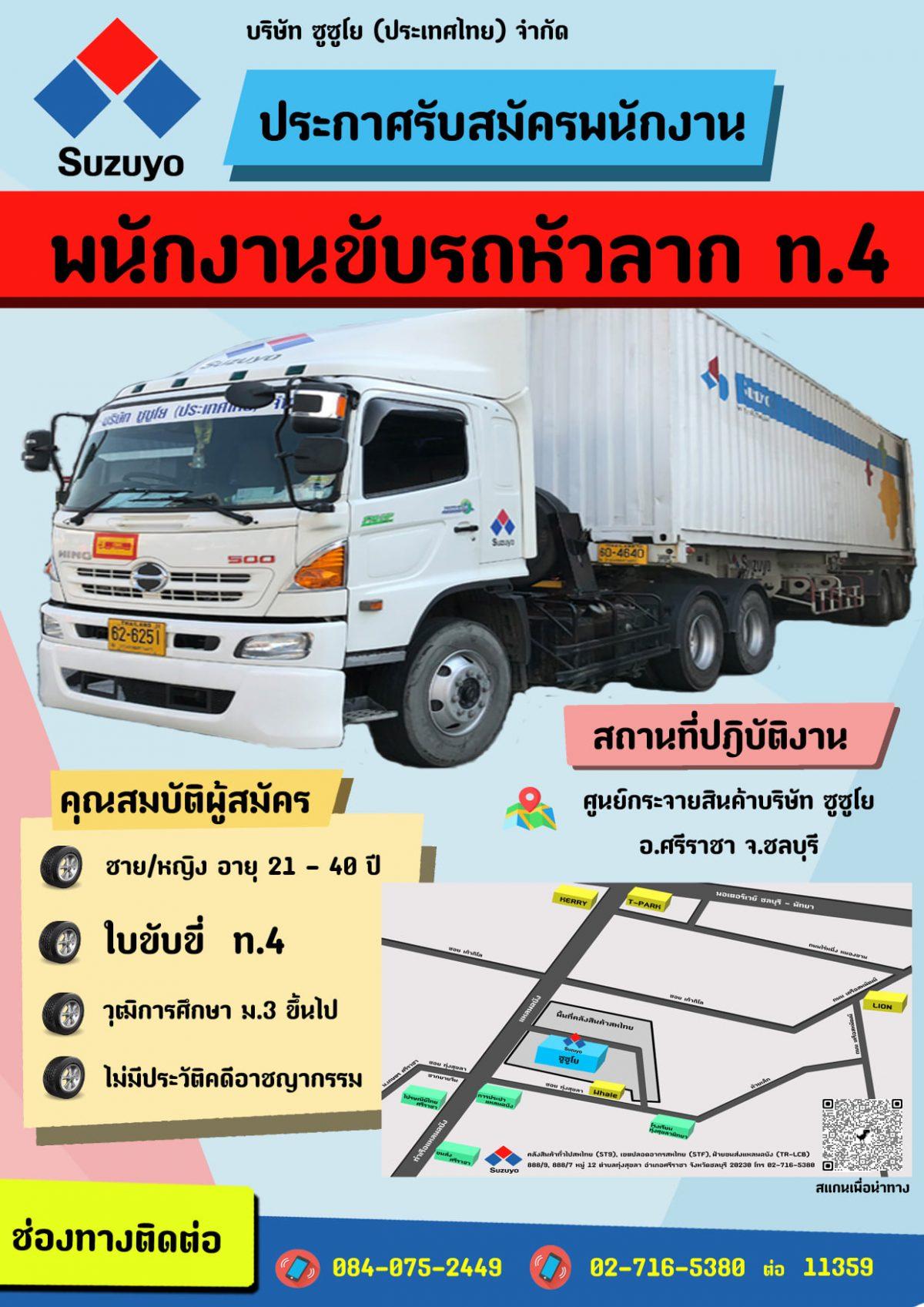 บริษัท ซูซูโย (ประเทศไทย) จำกัดรับสมัครคนขับรถหัวลาก