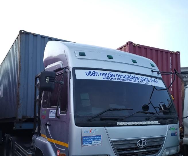 บริษัท กอบชัย ทรานสปอร์ต(2018)จำกัด รับสมัครงาน ตำแหน่งพนักงานขับรถหัวลาก
